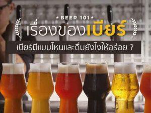 คอเบียร์ต้องรู้ เบียร์มีกี่ประเภทและควรดื่มยังไงให้อร่อย